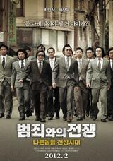 Nameless Gangster - Poster