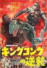 King-Kong, Frankensteins Sohn - Poster