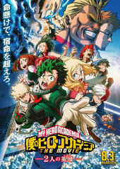 My Hero Academia the Movie: Two Heroes (Poster)