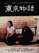 Die Reise nach Tokio - Poster