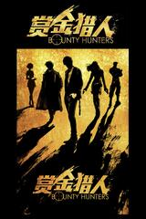 Bounty Hunters - Poster