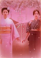 Koto - Poster