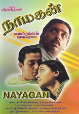 Nayakan - Poster