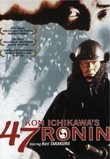 Die Geschichte der 47 Ronin - Poster