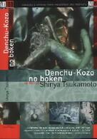 The Adventure of Denchu Kozo
