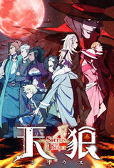 Sirius the Jaeger - Poster