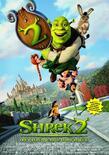 Shrek 2   der tollk hne held kehrt zur ck