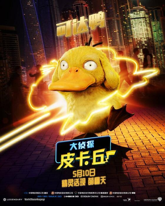 Pokemon Detektiv Pikachu Kinostart