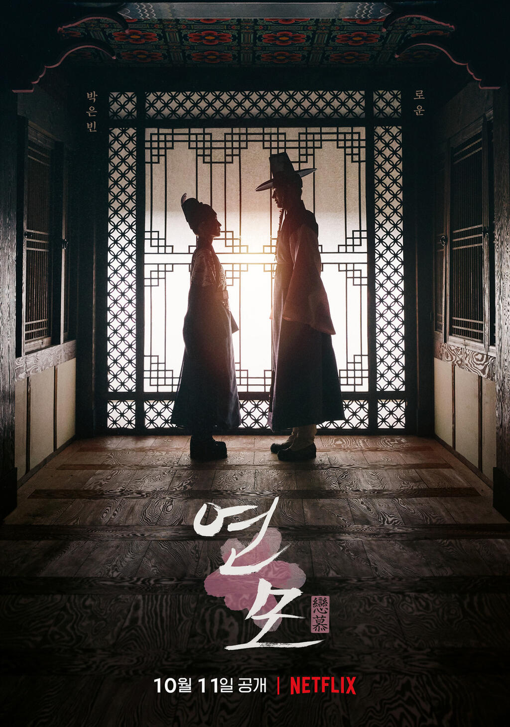 The King's Affection - Staffel 1