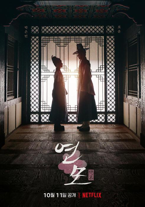 The King's Affection, The King's Affection - Staffel 1
