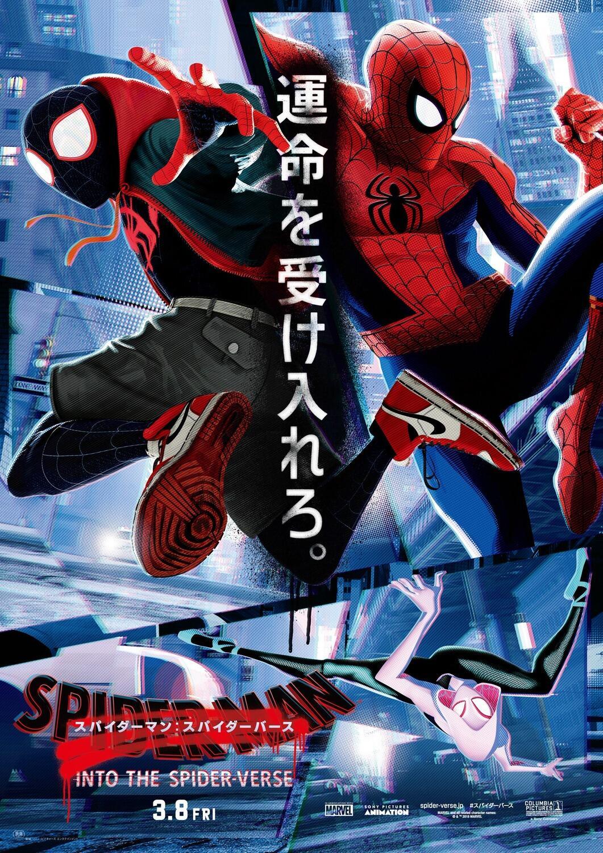 Spider-Man: A New Universe Stream