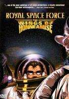 Wings of Honneamise - Die Eroberung des Weltraums