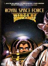 Wings of Honneamise - Die Eroberung des Weltraums - Poster