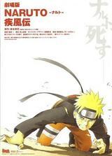 Naruto Shippūden: The Movie - Poster