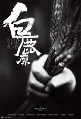 Bai lu yuan - White Deer Plain - Poster