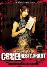 Cruel Restaurant - Poster