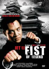 Fist of Legend - Poster