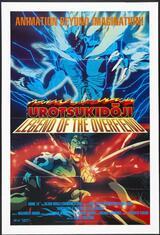 Urotsukidoji - Legend of the Overfiend - Poster