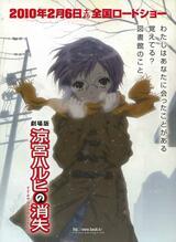 Das Verschwinden der Haruhi Suzumiya - Poster