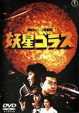 Gorath - UFOs zerstören die Erde - Poster