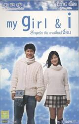 My Girl and I - Poster