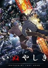 Inuyashiki Last Hero
