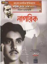 Nagarik - Poster