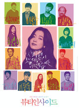 The Beauty Inside - Poster