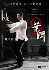 Ip Man 2 - Poster