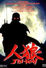 Jin-Roh Poster