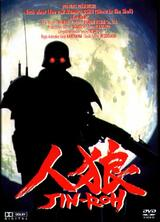 Jin-Roh - Poster