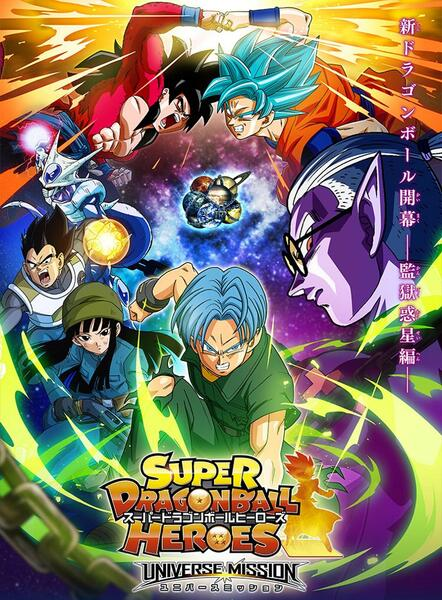 dragonball heroes tube