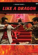 Like A Dragon - Eine Nacht aus Blut und Feuer