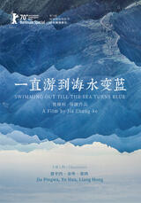 Swimming Out Till the Sea Turns Blue - Poster