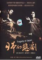 Eine japanische Tragödie