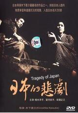 Eine japanische Tragödie - Poster