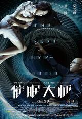 The Great Hypnotist - Poster