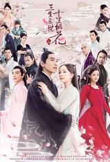 Eternal Love - Poster