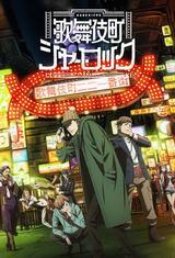 Kabukichou Sherlock - Poster