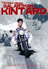Salaryman Kintaro - Poster