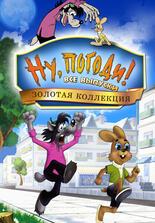 Nu Pogodi - Hase und Wolf