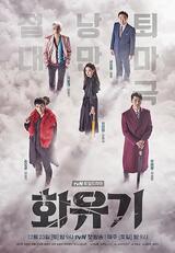 A Korean Odyssey - Poster