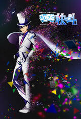 Magic Kaito 1412 - Poster