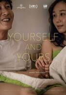 Yourself and Yours