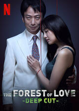 The Forest of Love: Deep Cut - Poster
