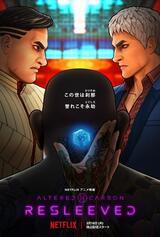Altered Carbon: Resleeved - Poster