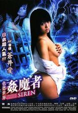 Erotic Ghost: Siren