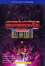 Urotsukidoji - Return of the Overfiend