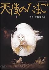 Angel's Egg - Poster