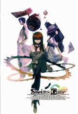 Steins;Gate - Poster